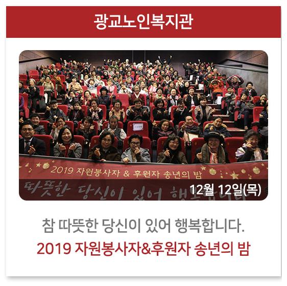2019 자원봉사자&후원자 송년의 밤