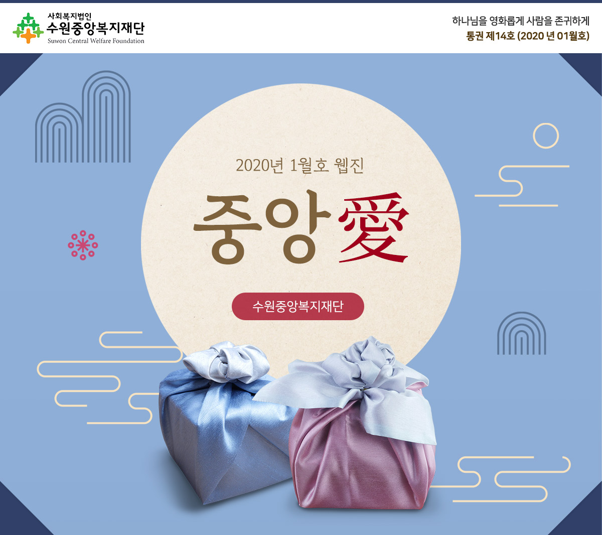 2020년 1월 수원중앙복지제단 웹진