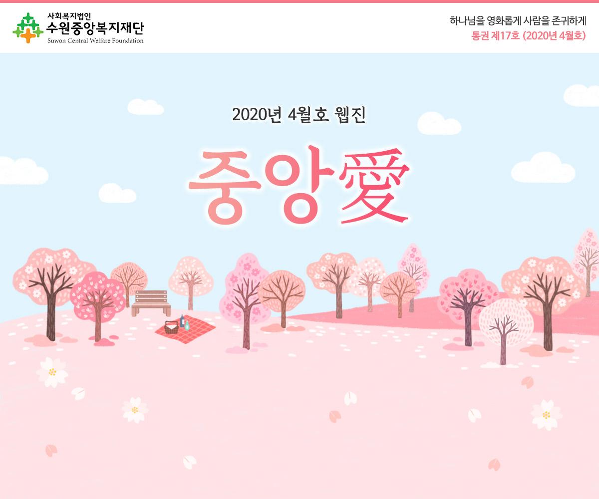 2020년 4월 수원중앙복지재단 웹진