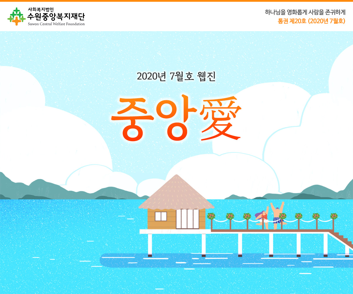 2020년 7월 수원중앙복지재단 웹진