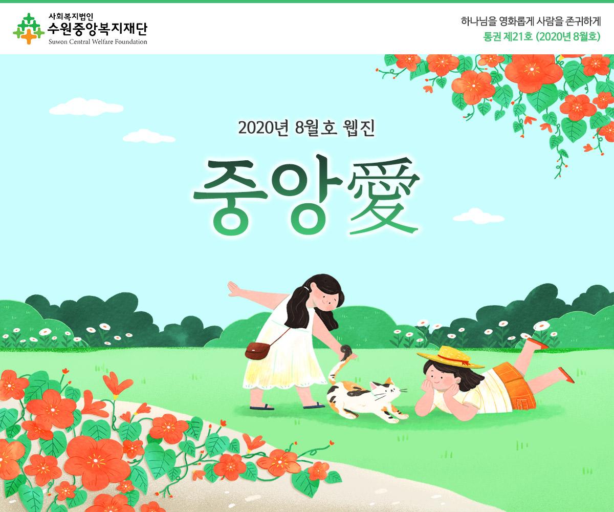2020년 8월 수원중앙복지재단 웹진