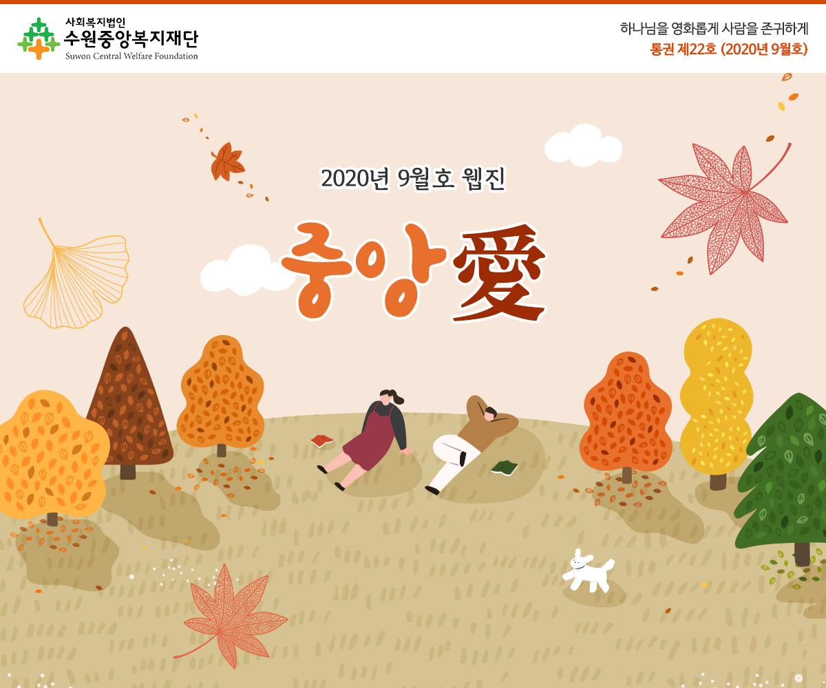 2020년 9월 수원중앙복지재단 웹진