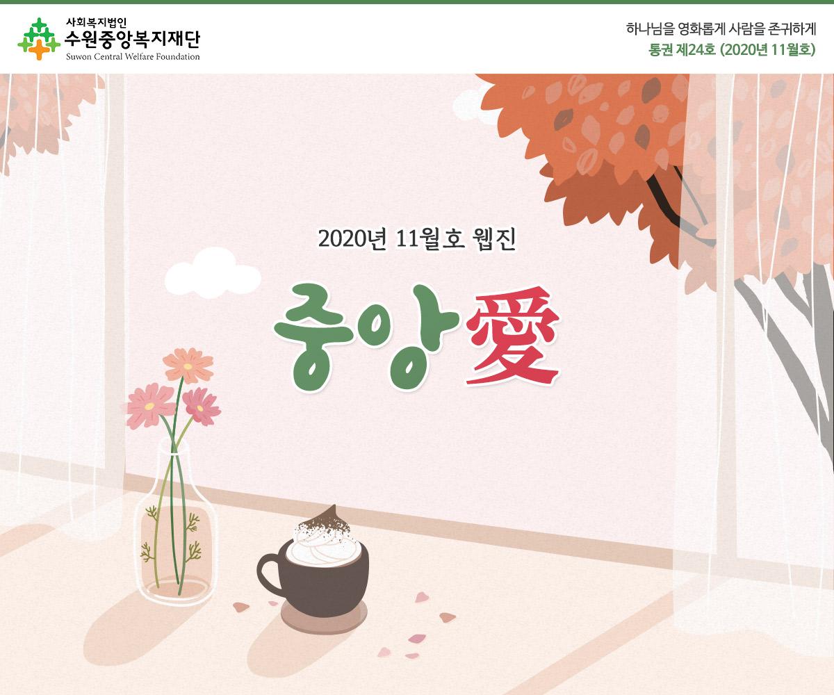 2020년 11월 수원중앙복지재단 웹진