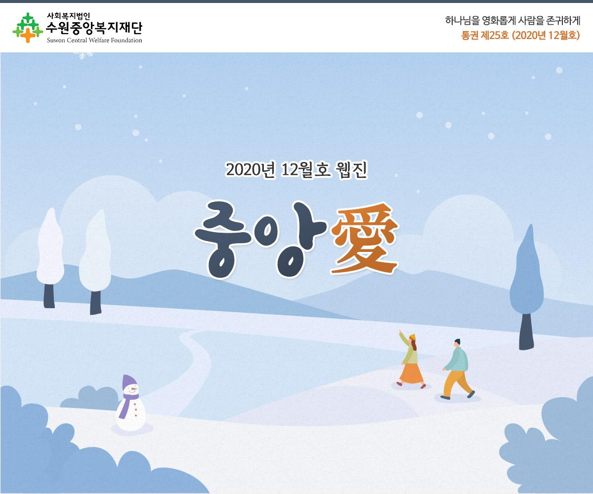 2020년 12월 수원중앙복지재단 웹진