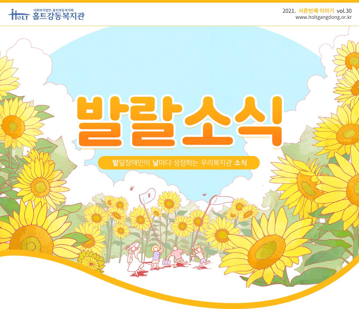 홀트강동복지관 8월 웹진