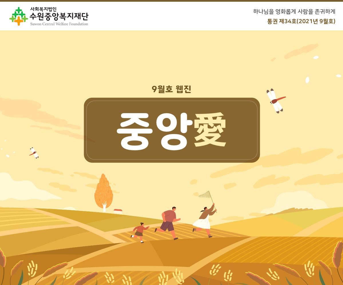 수원중앙복지재단 웹진 바로가기
